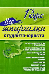 Пашкевич Д.А., и др. - Все шпаргалки студента - юриста: 1-й курс обложка книги