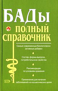 - БАДы. Полный справочник обложка книги