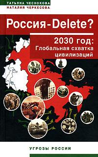 Россия - DELETE? 2030 год: Глобальная схватка цивилизаций обложка книги