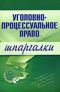Уголовно-процессуальное право. Шпаргалки обложка книги