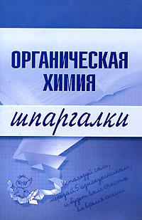 Органическая химия. Шпаргалки Дроздов А.А., Дроздова М.В.