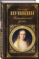 Пушкин А.С. - Капитанская дочка' обложка книги