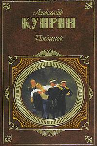 Поединок обложка книги