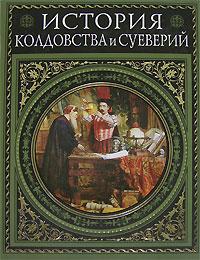 Леман А. - История колдовства и суеверий. Современная версия обложка книги