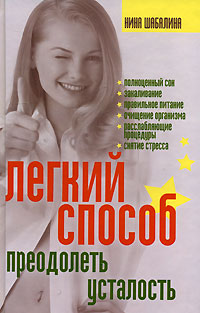 Шабалина Н. - Легкий способ преодолеть усталость обложка книги