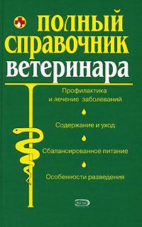 - Полный справочник ветеринара обложка книги