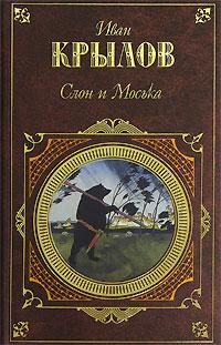 Слон и Моська обложка книги
