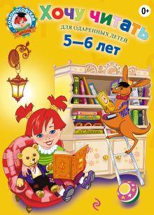 Егупова В.А. - Хочу читать: для детей 5-6 лет обложка книги