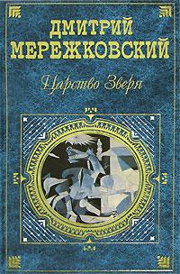 Царство Зверя обложка книги