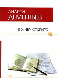 Дементьев А.Д. - Я живу открыто обложка книги
