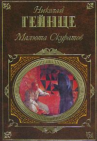 Малюта Скуратов обложка книги