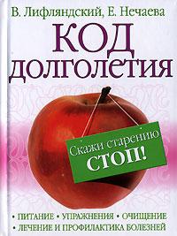 Код долголетия. Скажи старению СТОП! обложка книги