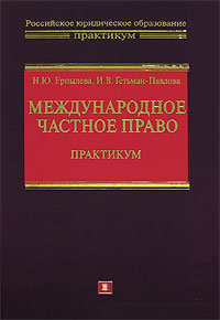 Гетьман-Павлова И.В., Ерпылева Н.Ю. - Международное частное право. Практикум обложка книги