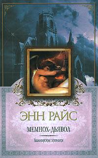 Мемнох-дьявол обложка книги
