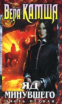 Камша В. - Яд Минувшего. Часть первая обложка книги