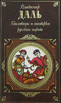 Пословицы и поговорки русского народа обложка книги