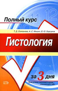 Гистология: учебное пособие Селезнева Т.Д., Мишин А.С., Барсуков В.Ю.