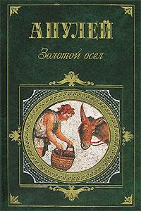 Золотой осел обложка книги
