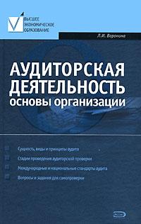 Аудиторская деятельность: основы организации: учебно-практическое пособие обложка книги