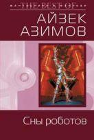 Азимов А. - Сны роботов' обложка книги