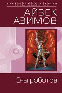 Азимов А. - Сны роботов обложка книги