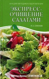 Экспресс-очищение салатами. Метод И. Семеновой обложка книги