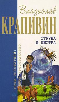Струна и люстра обложка книги