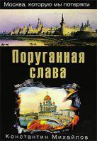 Михайлов К. - Поруганная слава' обложка книги