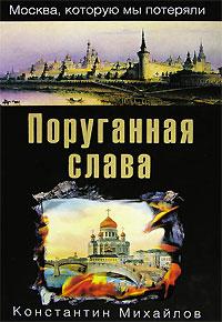 Поруганная слава обложка книги