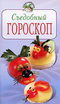 Степанова И.В. - Съедобный гороскоп обложка книги