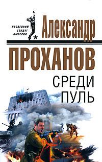 Проханов А.А. - Среди пуль обложка книги