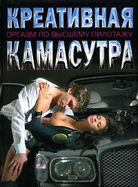 Ольхова С.В. - Креативная Камасутра. Оргазм по высшему пилотажу обложка книги