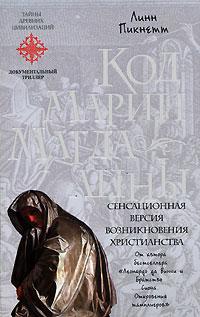 Код Марии Магдалины обложка книги