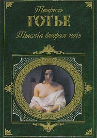 Готье Т. - Тысяча вторая ночь обложка книги