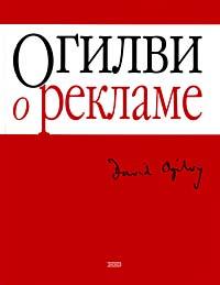 Огилви Д. - Огилви о рекламе обложка книги