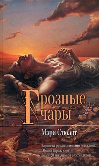 Грозные чары обложка книги