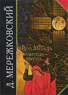 Мережковский Д.С. - Тайна Запада. Атлантида - Европа' обложка книги
