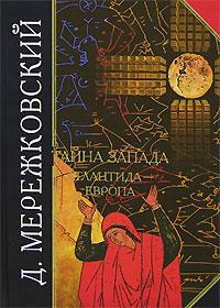 Тайна Запада. Атлантида - Европа обложка книги