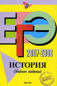 Гевуркова Е.А. и др. - ЕГЭ 2007-2008. История: сборник заданий обложка книги