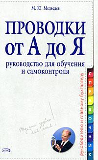 Медведев М.Ю. - Проводки от А до Я: руководство для обучения и самоконтроля обложка книги