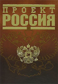 - Проект Россия обложка книги
