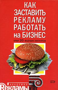 - Как заставить рекламу работать на бизнес: опыт 20 ведущих экспертов обложка книги