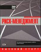Холмс Э. - Риск-менеджмент' обложка книги