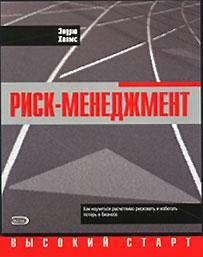 Холмс Э. - Риск-менеджмент обложка книги