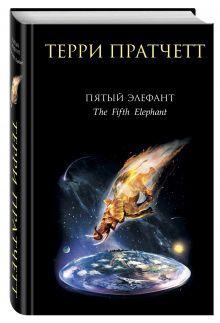 Пратчетт Т. - Пятый элефант обложка книги