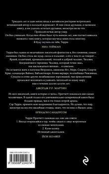 Обложка сзади Пятый элефант Терри Пратчетт