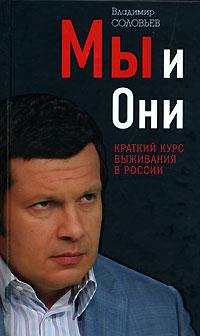 Соловьев В.Р. - Мы и Они. Краткий курс выживания в России обложка книги