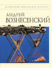 Вознесенский А.А. - Стихотворения обложка книги