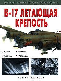 Джексон Р. - B-17. Летающая крепость обложка книги