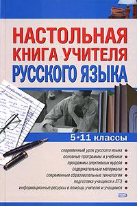 Настольная книга учителя русского языка. 5-11 классы